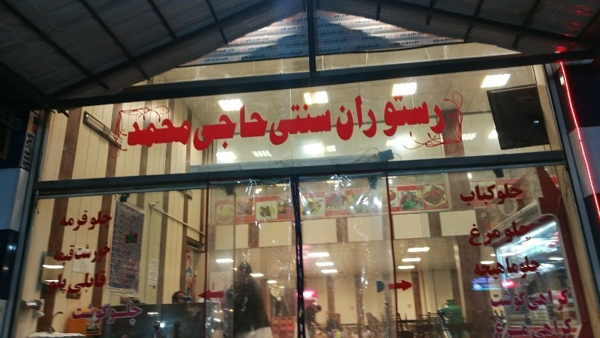 رستوران سنتی حاجی محمد