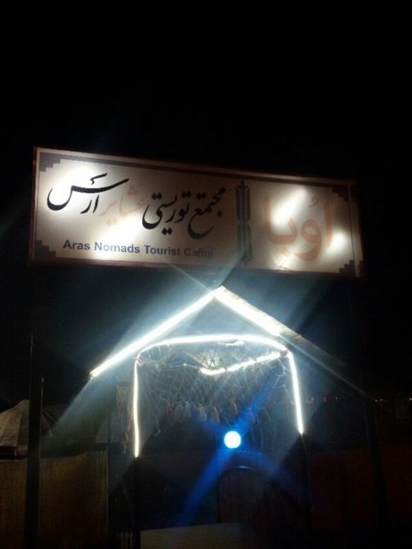 رستوران کمپ مجتمع گردشگری ارس