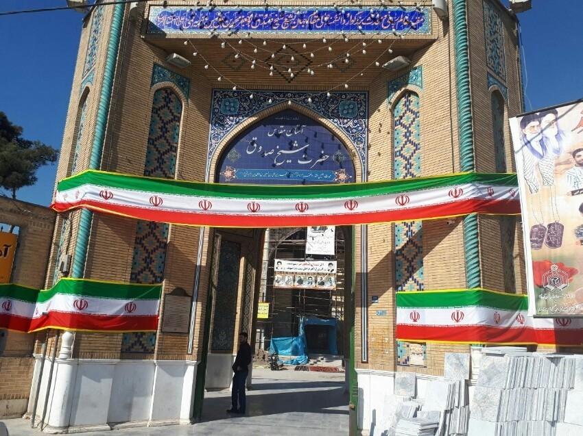 مقبره شیخ صدوق