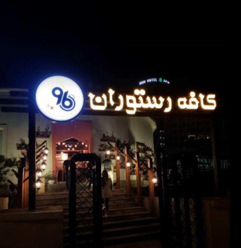 کافه 96