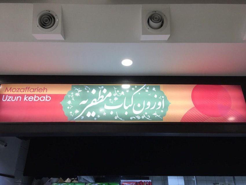 رستوران اوزون کباب مظفریه