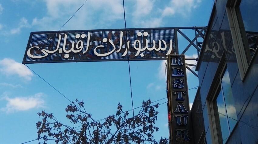 Eqbali Restaurant.jpeg