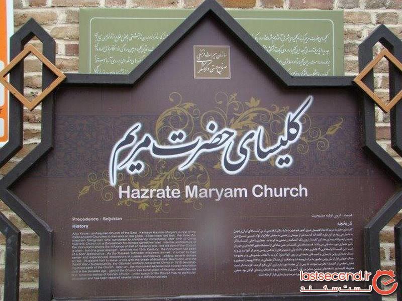 دومین کلیسای تاریخی جهان در کجای ایران قرار دارد؟ +تصاویر