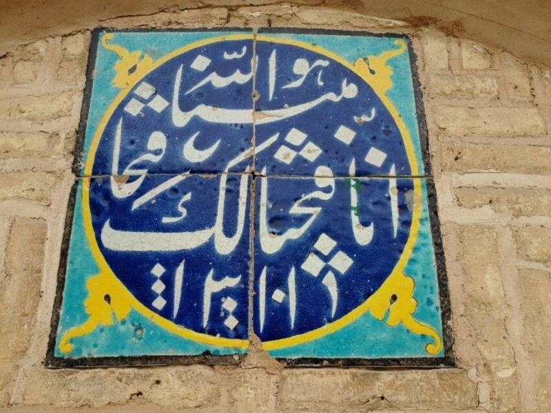Shabestan Mosque (2).jpeg
