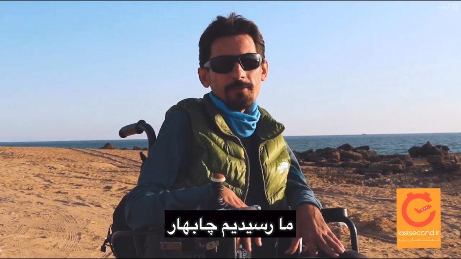 سفری رویایی به انتهای ایران با ویلچر