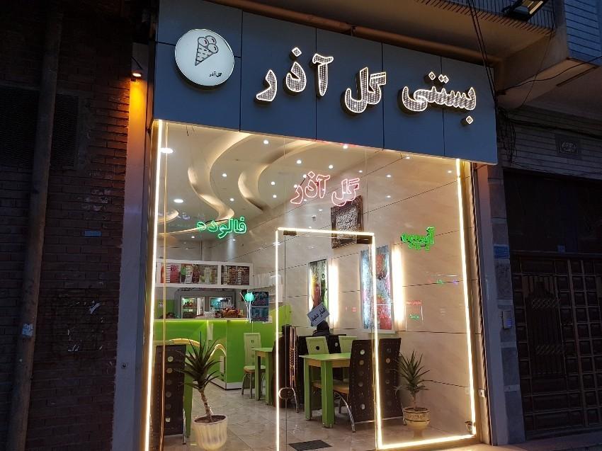 Gol Azar Ice cream.jpeg