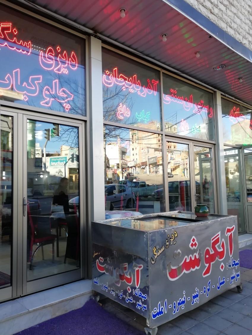 رستوران سنتی آذربایجان