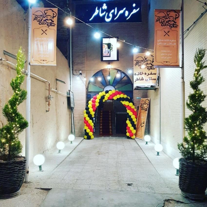 رستوران شاط عباس (یزد)