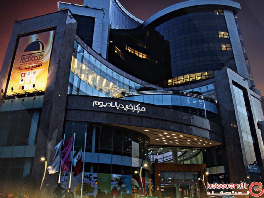 مرکز خرید پالادیوم