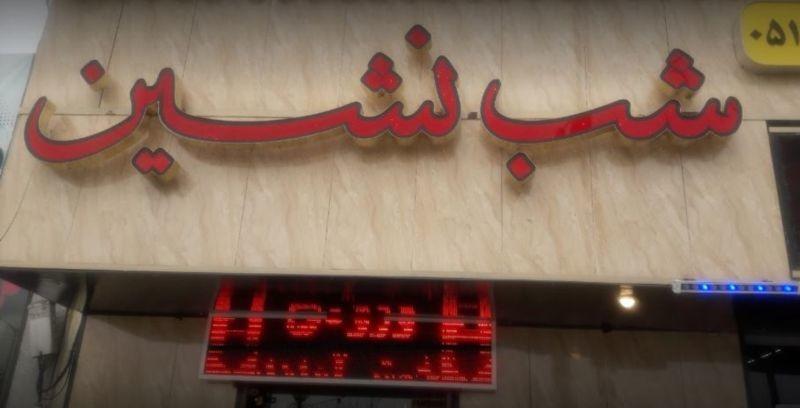 Shab Neshin Restaurant (3).JPG