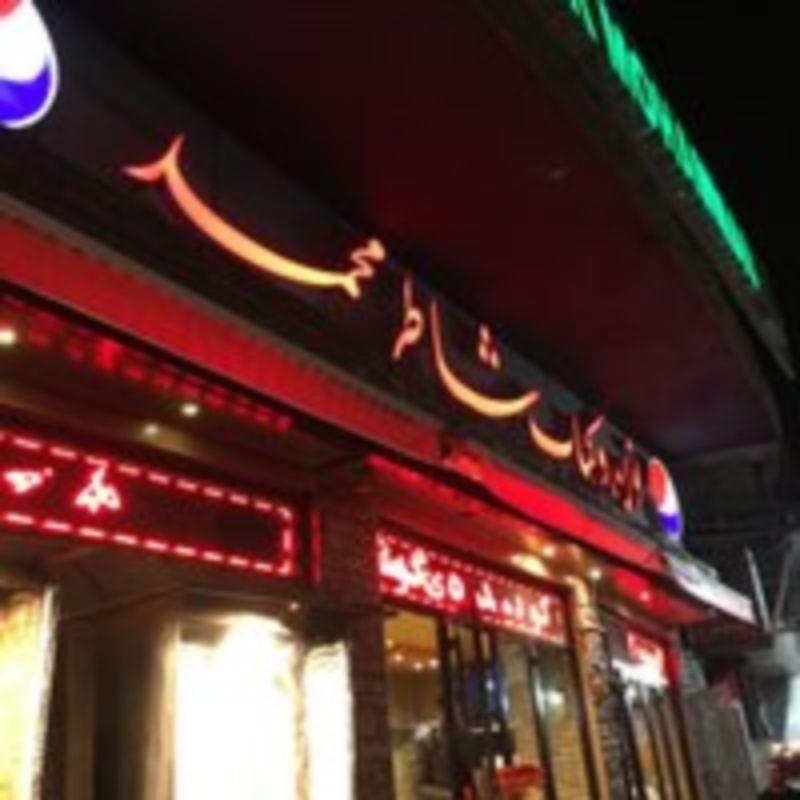 رستوران شاطر محمد