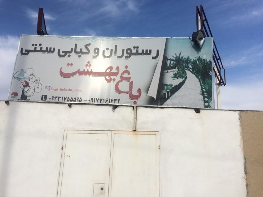 Baghe Behesht Restaurant