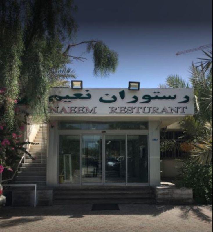 Naeem Restaurant (4).JPG