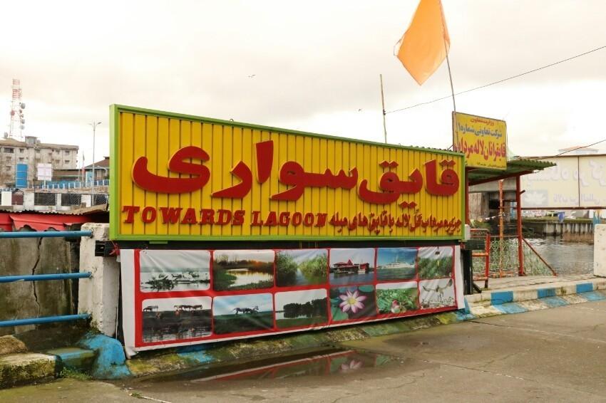 Laleh Mordab Boat Riding