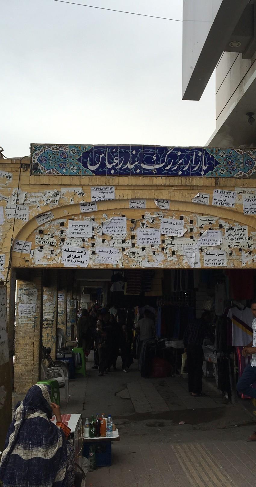 Grand Bazaar Of Bandar Abbas