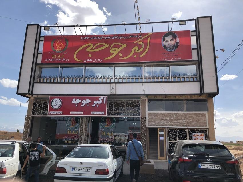 رستوران اکبر جوجه (شعبه اشکذر)