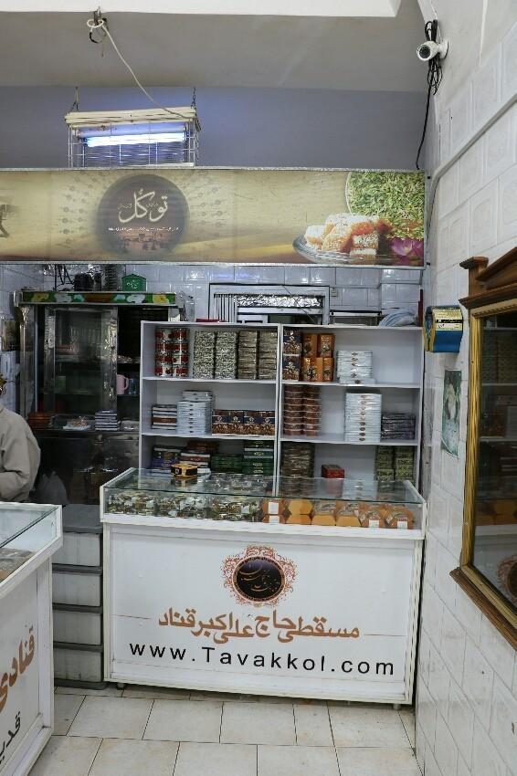Tavakkol Pastry