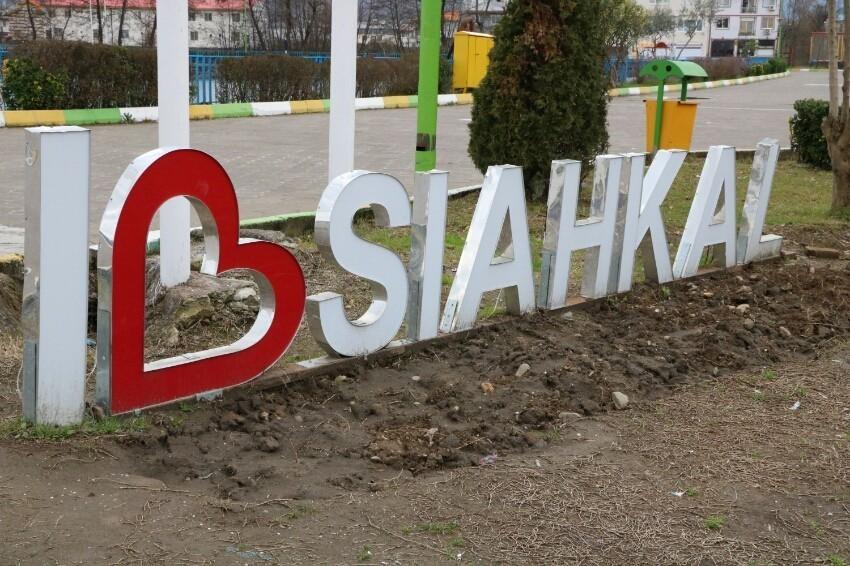 I love Siahkal Sign