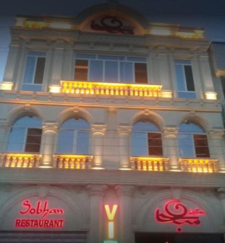 رستوران سبحان