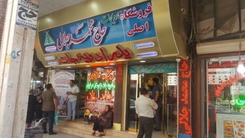 Haj Mohammad Jalali Spices Store