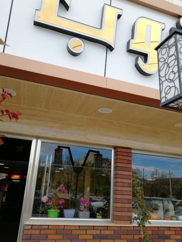 Pedare Khoob Restaurant (1).jpeg