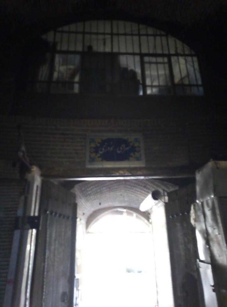 Saraye Nozari Arak Historical Bazaar