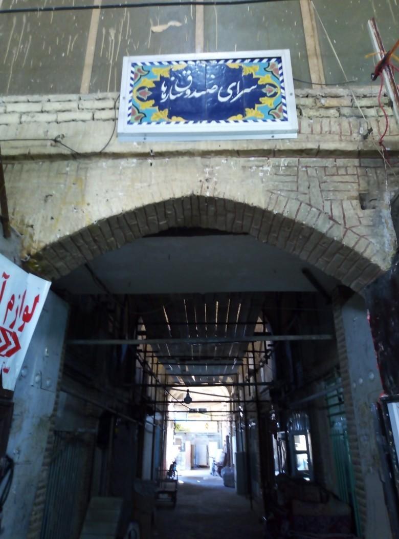 Saraye Sandighsazha Arak Historical Bazaar.jpeg
