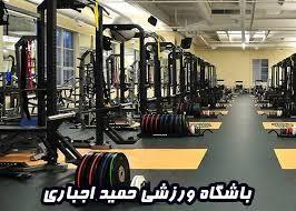 Hamid Ejbari Body Building Gym