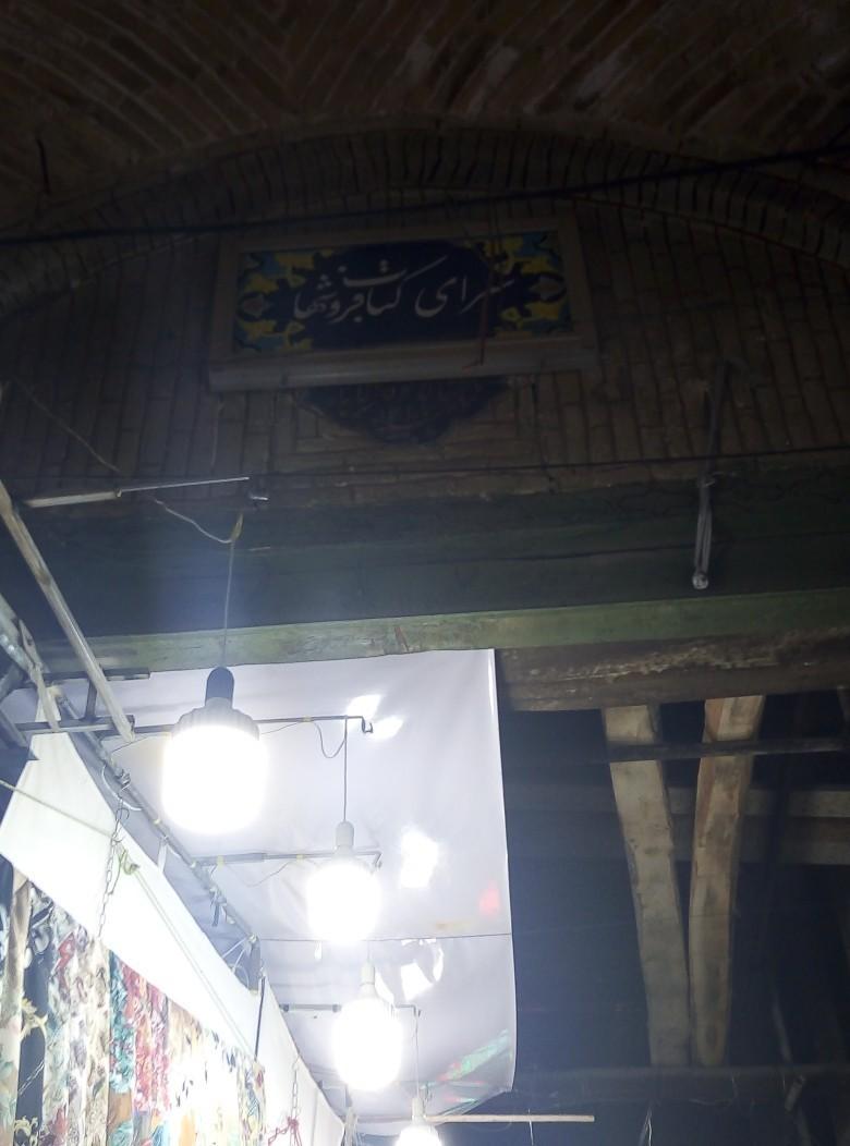 Saraye Ketab Froshiha Arak Historical Bazaar
