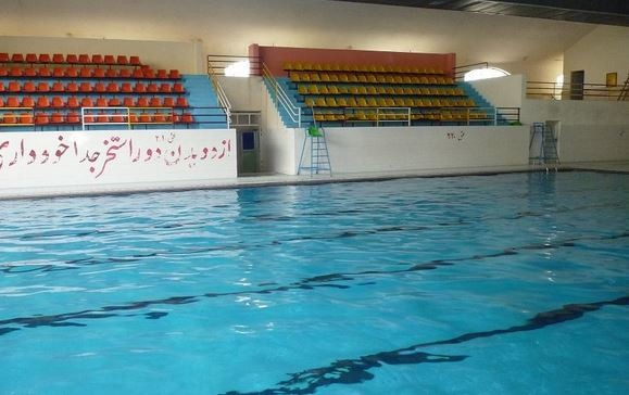Imam Khomeini Pool