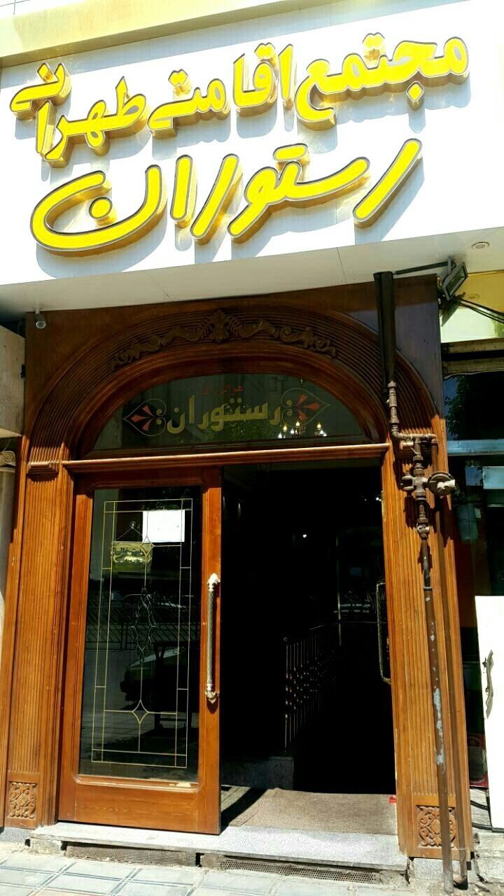 مجتمع اقامتی طهرانی
