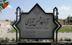 Shams Tabrizi Tomb