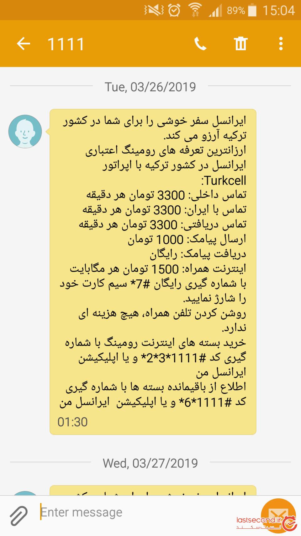 Screenshot_2019-05-05-15-04-27.png