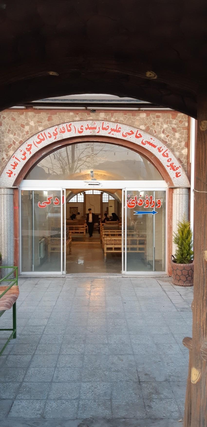 کافه رستوران گودالک