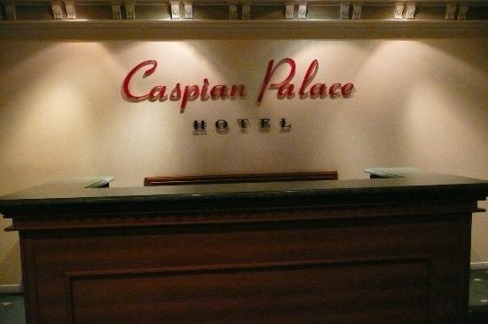 هتل کاسپین پالاس باکو