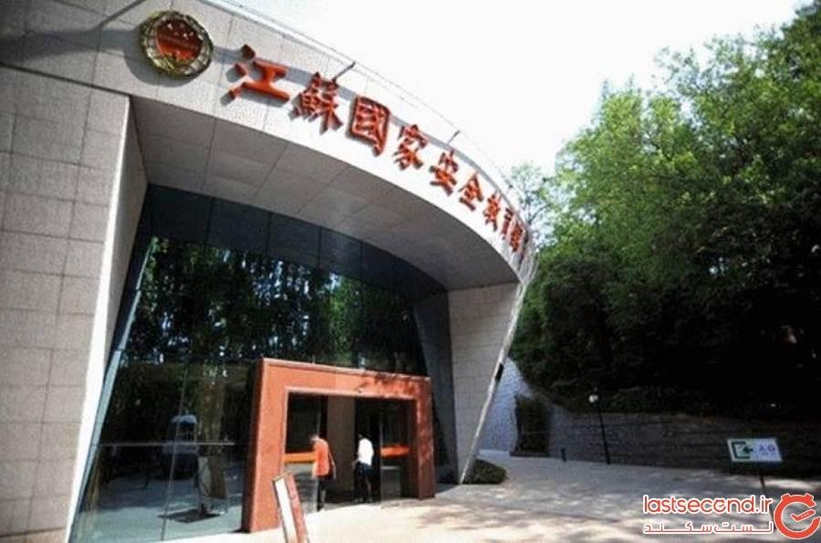 موزه ملی آموزشهای امنیتیِ جیانگسو