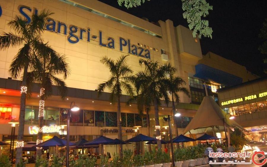 مرکز خرید شانگری لاپلازا(Shangari-La Plaza) در فیلیپین