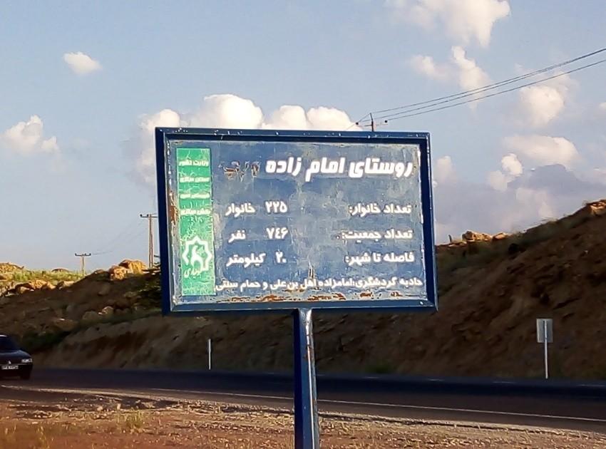 Imamzadeh Village