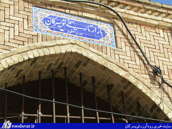 Tuyserkan Historical Bazaar