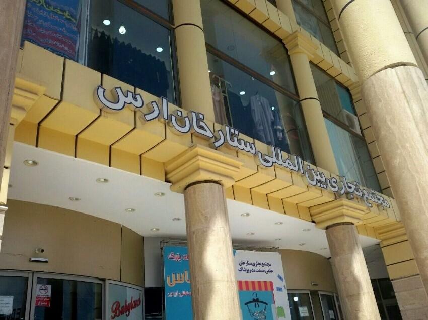 Sattar Khan Commercial Complex