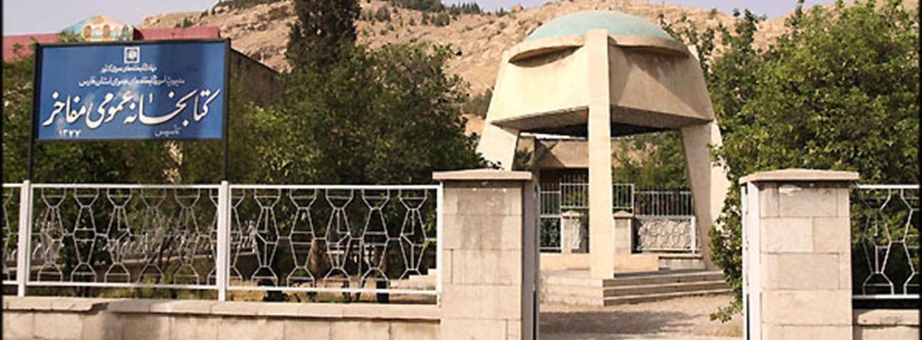 Tomb of Shah Shoja Mozafari (4).jpg