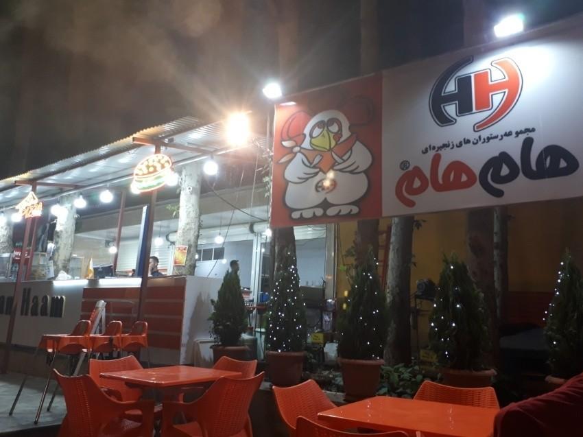 رستوران هام هام (پارک ارم)