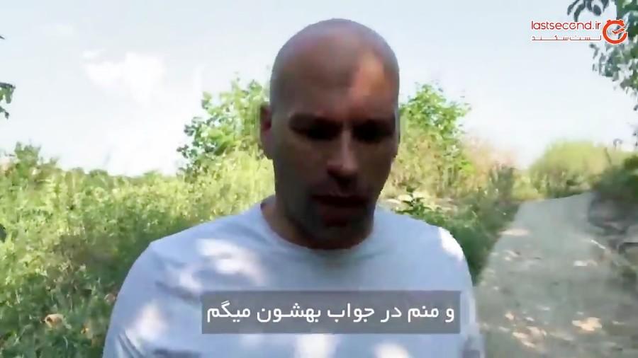 دید توریست امریکایی به مردم ایران