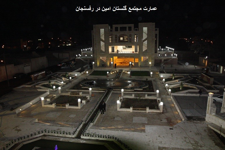 Amin Golestan Palace (1).jpg