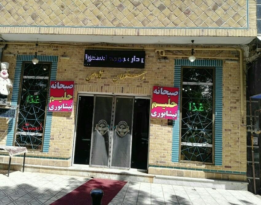 رستوران قادری