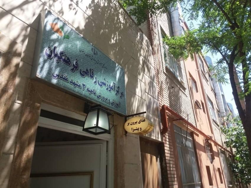 رستوران مرکز رفاهی فرهنگیان