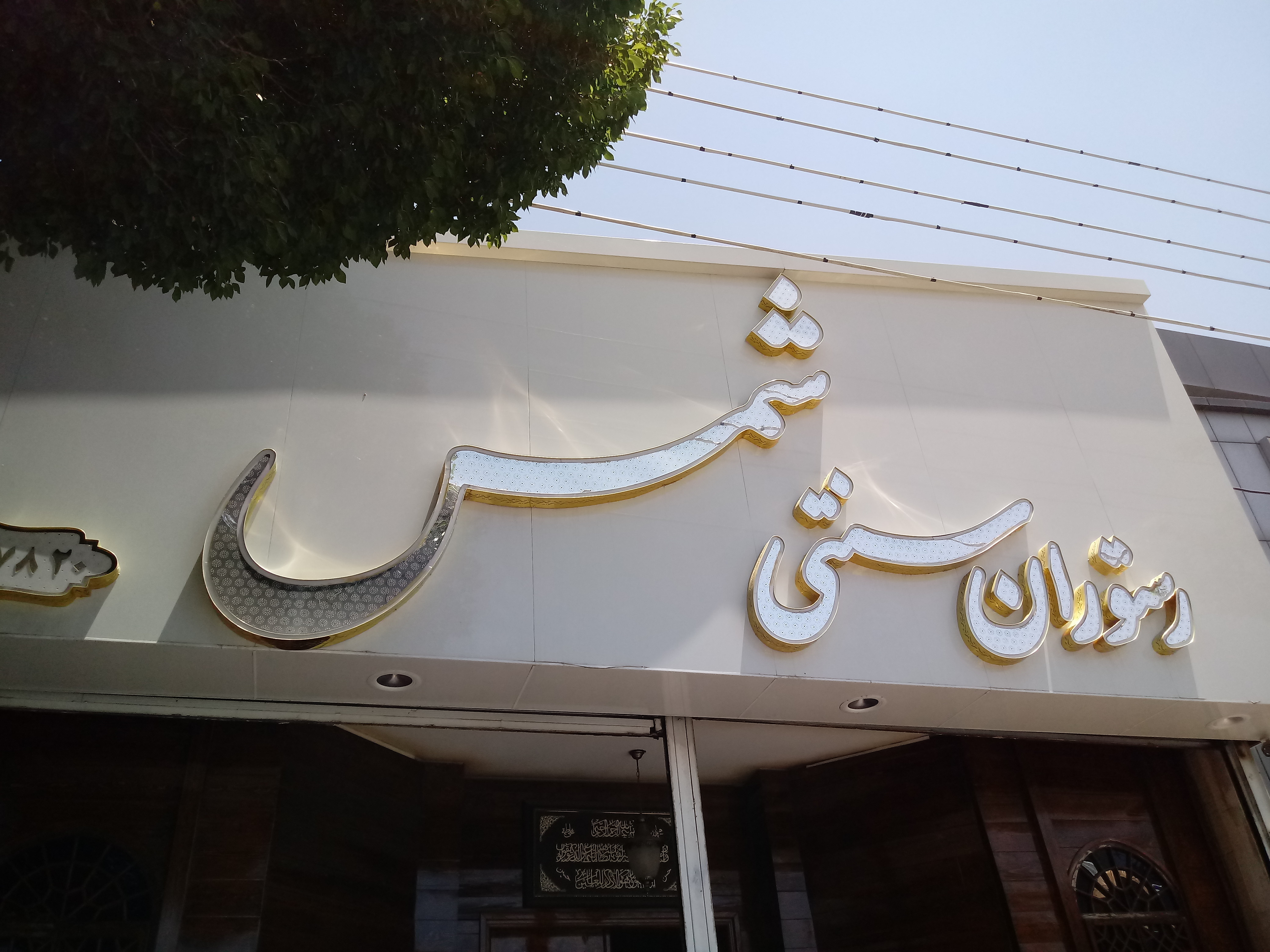 رستوران سنتی شمس