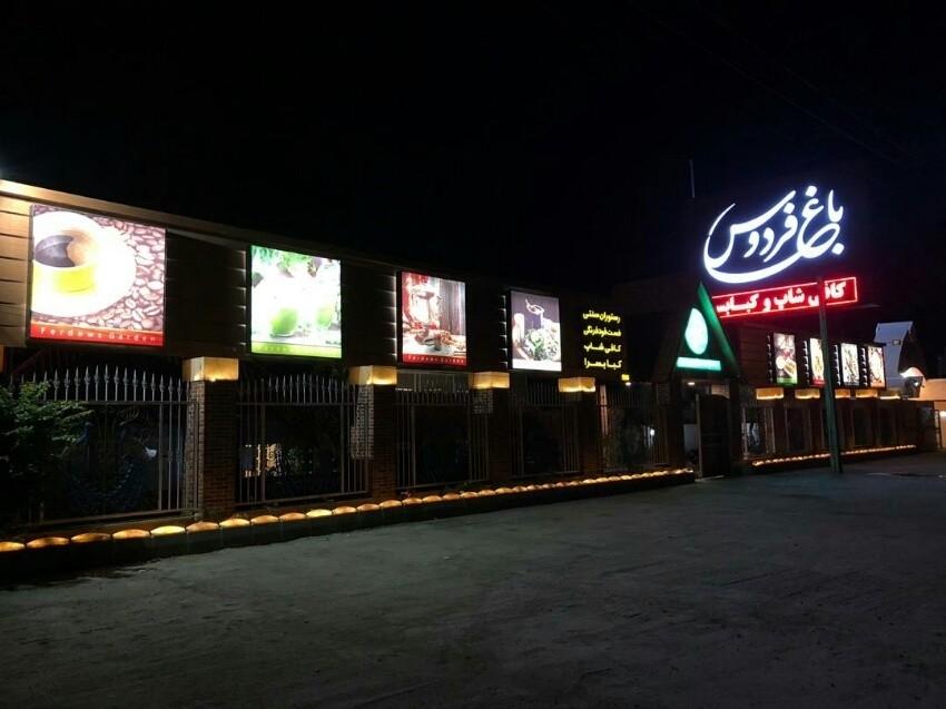 رستوران باغ فردوس (ساری)
