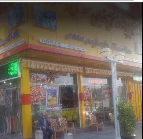 Saadi Ice Cream  (3).JPG