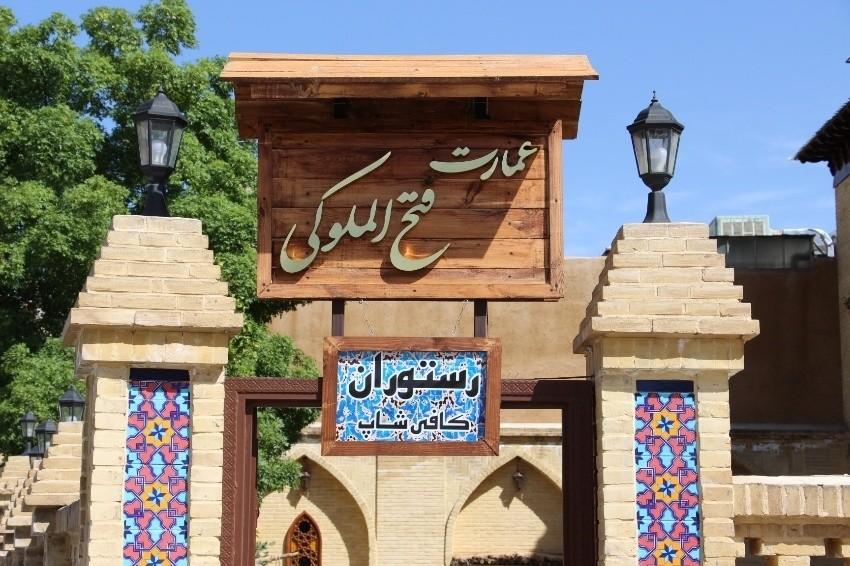 رستوران عمارت فتح الملوکی